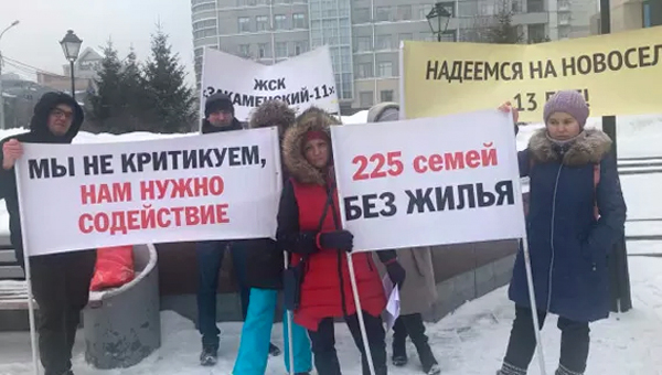 Novosibirsk Applying Double Standards to Defrauded Homebuyers